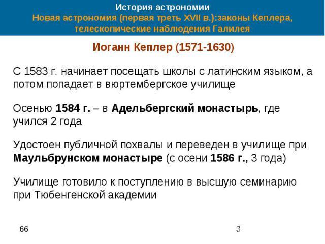 История астрономии Новая астрономия (первая треть XVII в.):законы Кеплера, телескопические наблюдения Галилея Иоганн Кеплер (1571-1630) С 1583 г. начинает посещать школы с латинским языком, а потом попадает в вюртембергское училище Осенью 1584 г. – …