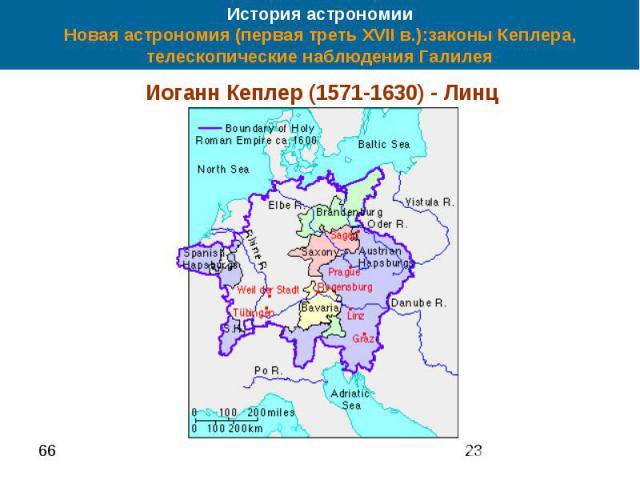История астрономии Новая астрономия (первая треть XVII в.):законы Кеплера, телескопические наблюдения Галилея Иоганн Кеплер (1571-1630) - Линц
