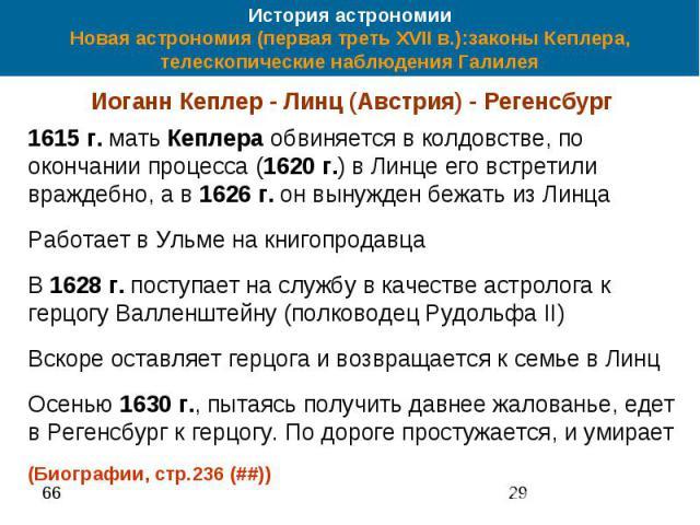 История астрономии Новая астрономия (первая треть XVII в.):законы Кеплера, телескопические наблюдения Галилея Иоганн Кеплер - Линц (Австрия) - Регенсбург 1615 г. мать Кеплера обвиняется в колдовстве, по окончании процесса (1620 г.) в Линце его встре…