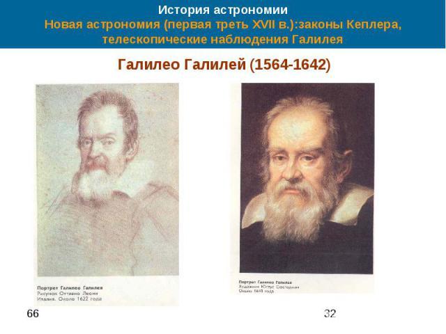 История астрономии Новая астрономия (первая треть XVII в.):законы Кеплера, телескопические наблюдения Галилея Галилео Галилей (1564-1642)