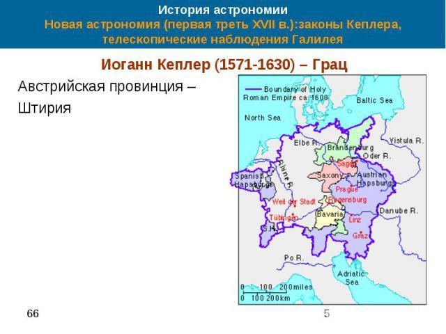 История астрономии Новая астрономия (первая треть XVII в.):законы Кеплера, телескопические наблюдения Галилея Иоганн Кеплер (1571-1630) – Грац Австрийская провинция – Штирия