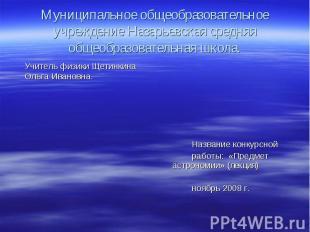 Учитель физики Щетинкина Ольга Ивановна. Учитель физики Щетинкина Ольга Ивановна