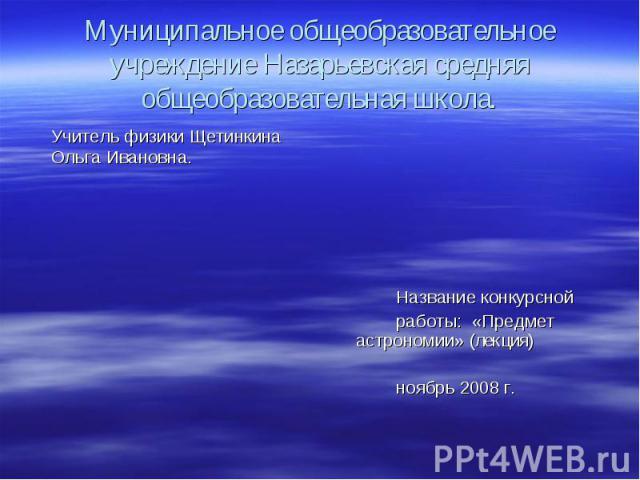 Учитель физики Щетинкина Ольга Ивановна. Учитель физики Щетинкина Ольга Ивановна.