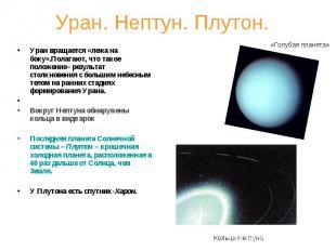 Уран. Нептун. Плутон. Уран вращается «лежа на боку».Полагают, что такое положени
