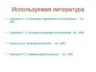 Используемая литература Карпенков С. Х. Концепции современного естествознания. —