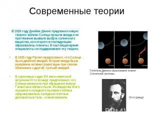 Современные теории В 1916году Джеймс Джинс предложил новую теорию: вблизи