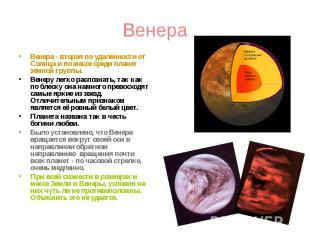 Венера Венера - вторая по удаленности от Солнца и по массе среди планет земной г