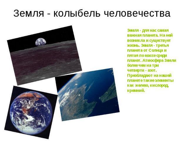 Земля - колыбель человечества