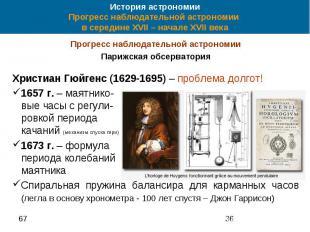 История астрономии Прогресс наблюдательной астрономии в середине XVII – начале X
