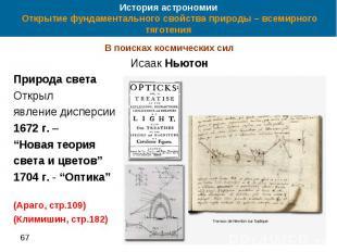 История астрономии Открытие фундаментального свойства природы – всемирного тягот