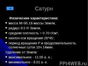Сатурн Физические характеристики: масса М=95.18 массы Земли, радиус 9.5 R Земли,