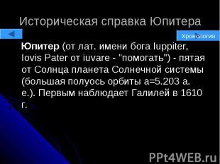 Историческая справка Юпитера Юпитер (от лат. имени бога Iuppiter, Iovis Pater от
