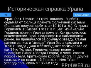 """Историческая справка Урана Уран (лат. Uranus, от греч. ouranos - """"небо&quot"""