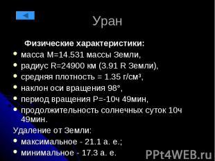 Уран Физические характеристики: масса М=14.531 массы Земли, радиус R=24900 км (3