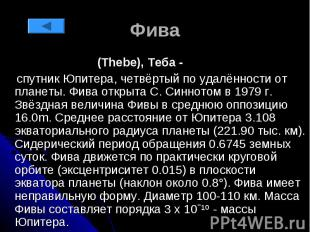 Фива (Thebe), Теба - спутник Юпитера, четвёртый по удалённости от планеты. Фива