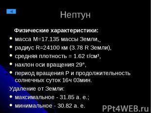 Нептун Физические характеристики: масса М=17.135 массы Земли, радиус R=24100 км