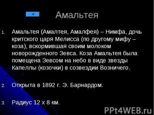 Амальтея Амальтея (Амалтея, Амалфея) – Нимфа, дочь критского царя Мелисса (по др