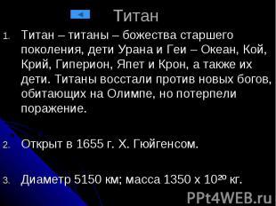 Титан Титан – титаны – божества старшего поколения, дети Урана и Геи – Океан, Ко