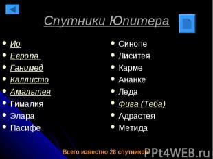 Спутники Юпитера Ио Европа Ганимед Каллисто Амальтея Гималия Элара Пасифе