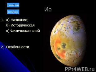 Ио 1. а) Название; б) Историческая справка; в) Физические свойства; 2. Особеннос