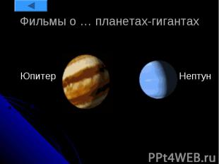 Фильмы о … планетах-гигантах