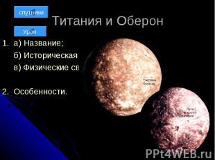 Титания и Оберон 1. а) Название; б) Историческая справка; в) Физические свойства
