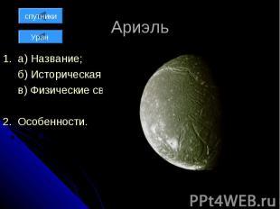 Ариэль 1. а) Название; б) Историческая справка; в) Физические свойства; 2. Особе