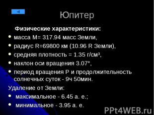 Юпитер Физические характеристики: масса М= 317.94 масс Земли, радиус R=69800 км