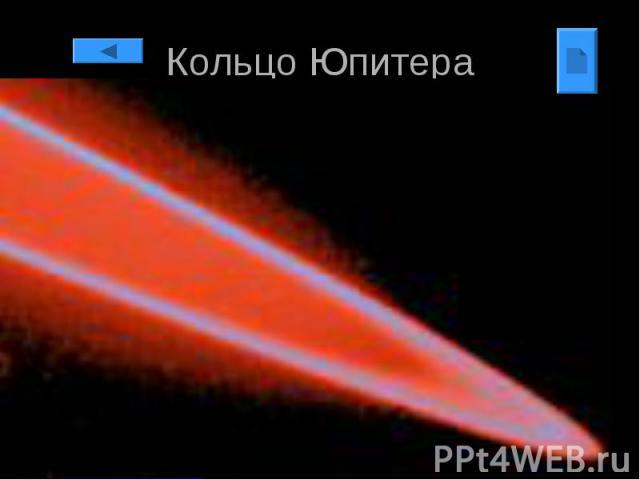 Кольцо Юпитера