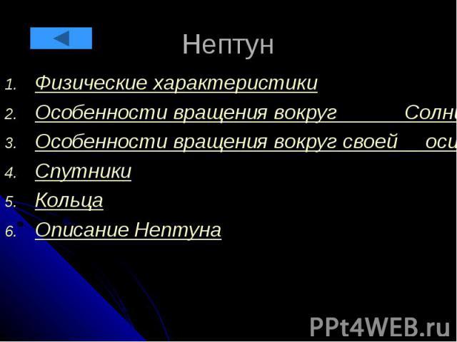 Нептун Физические характеристики Особенности вращения вокруг Солнца Особенности вращения вокруг своей оси Спутники Кольца Описание Нептуна