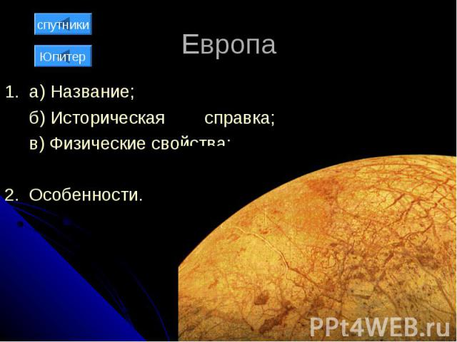 Европа 1. а) Название; б) Историческая справка; в) Физические свойства; 2. Особенности.