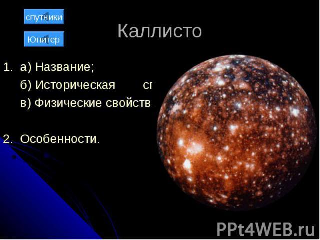 Каллисто 1. а) Название; б) Историческая справка; в) Физические свойства; 2. Особенности.