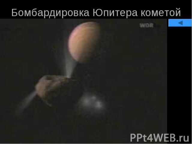 Бомбардировка Юпитера кометой