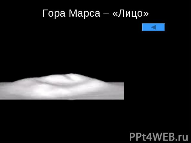 Гора Марса – «Лицо»