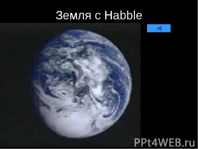 Земля c Habble