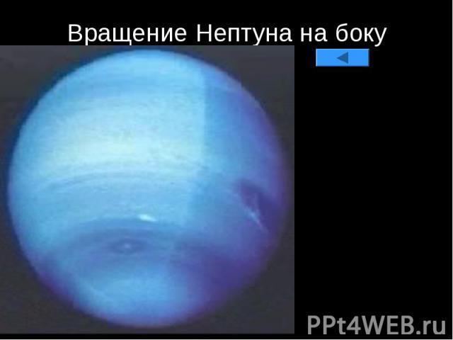 Вращение Нептуна на боку