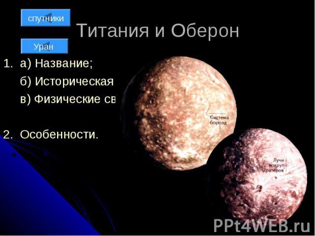 Титания и Оберон 1. а) Название; б) Историческая справка; в) Физические свойства; 2. Особенности.