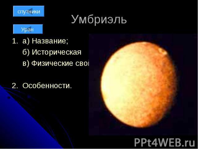 Умбриэль 1. а) Название; б) Историческая справка; в) Физические свойства; 2. Особенности.