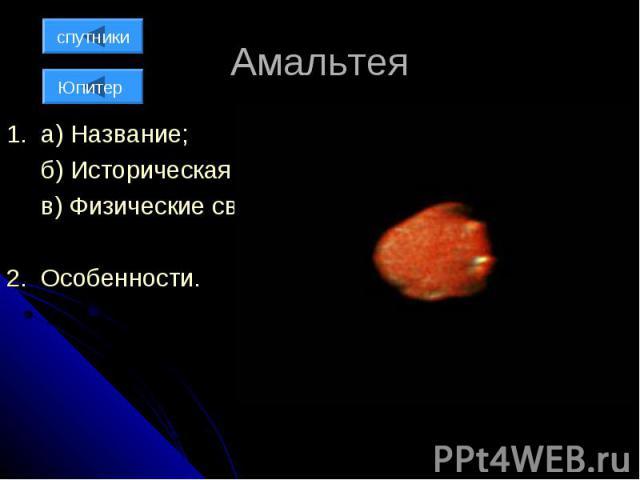 Амальтея 1. а) Название; б) Историческая справка; в) Физические свойства; 2. Особенности.