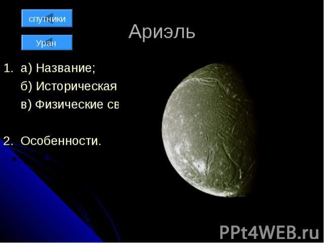 Ариэль 1. а) Название; б) Историческая справка; в) Физические свойства; 2. Особенности.