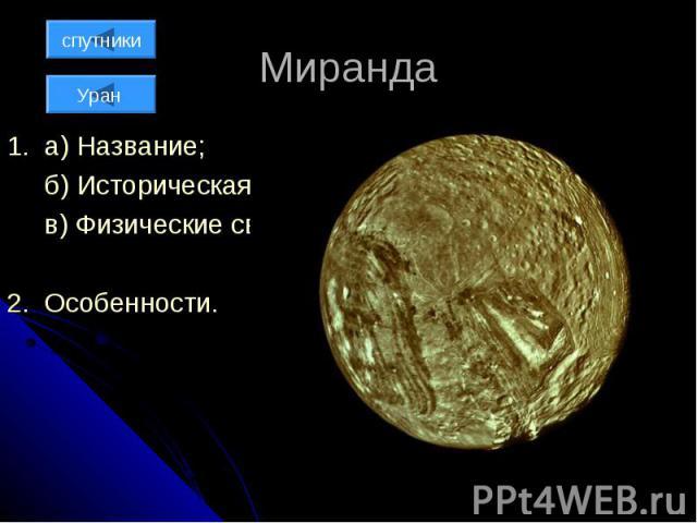 Миранда 1. а) Название; б) Историческая справка; в) Физические свойства; 2. Особенности.