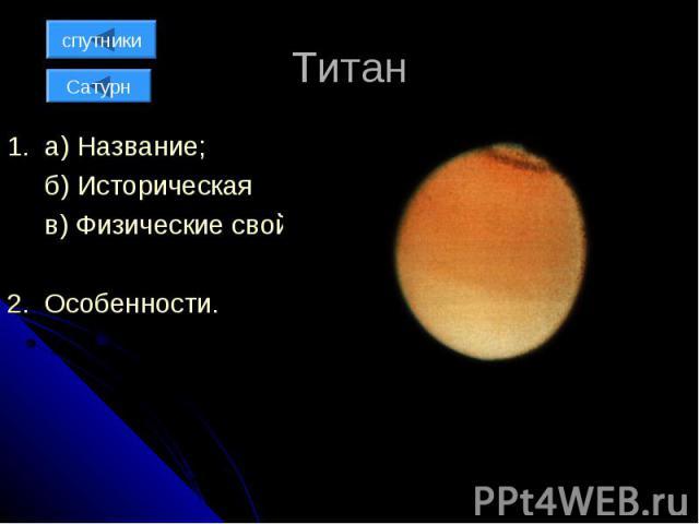 Титан 1. а) Название; б) Историческая справка; в) Физические свойства; 2. Особенности.