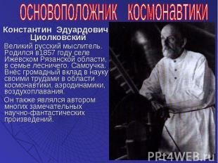 Константин Эдуардович Циолковский Константин Эдуардович Циолковский Великий русс