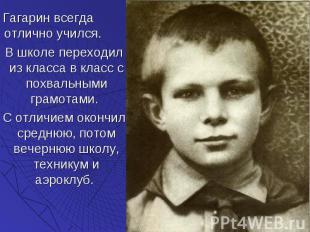 Гагарин всегда отлично учился. Гагарин всегда отлично учился. В школе переходил