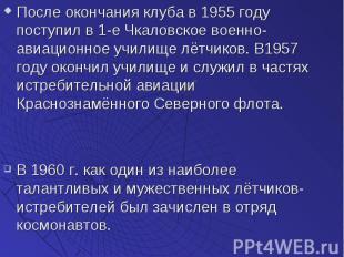 После окончания клуба в 1955 году поступил в 1-е Чкаловское военно-авиационное у