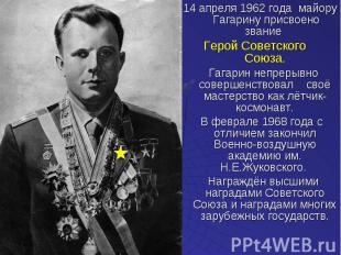 14 апреля 1962 года майору Гагарину присвоено звание 14 апреля 1962 года майору