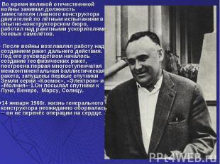 Во время великой отечественной войны занимал должность заместителя главного конс