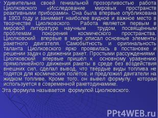 Удивительна своей гениальной прозорливостью работа Циолковского «Исследование ми