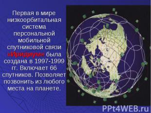 Первая в мире низкоорбитальная система персональной мобильной спутниковой связи