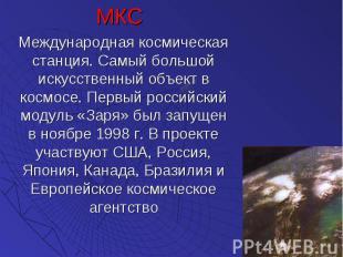 МКС МКС Международная космическая станция. Самый большой искусственный объект в